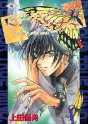 女神異聞録ペルソナ 第01-08巻 [Megami Ibunroku – Persona vol 01-08]