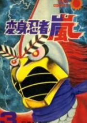 変身忍者 嵐 第01-02巻 [Henshin Ninja Arashi vol 01-02]