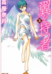 翼を持つ者 第01-06巻 [Tsubasa wo Motsumono vol 01-06]