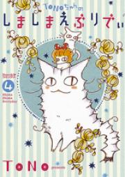 TONO ちゃんのしましまえぶりでぃ 第01巻 [Tono-chan no Shimashima Everyday vol 01]