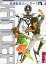 超機動員ヴァンダー 第01-02巻 [Choukidouin Vander vol 01-02]