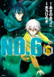 ナンバーシックス 第01-05巻 [NO.6 vol 01-05]