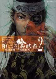 第三の陰武者 第01-02巻 [Daisan no Kagemusha vol 01-02]