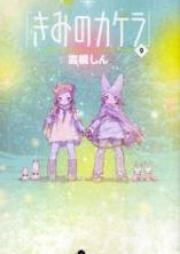 きみのカケラ 第01-09巻 [Kimi no Kakera vol 01-09]