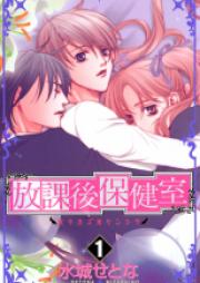 放課後保健室 第01-10巻 [Houkago Hokenshitsu vol 01-10]
