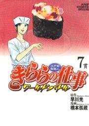 江戸前鮨職人 きららの仕事 ワールドバトル 第01-07巻 [Edomae Sushi Shokunin Kirara no Shigoto – World Battle vol 01-07]