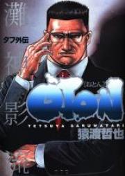 タフ外伝 OTON 第01-02巻 [Oton Vol 01-02]