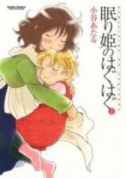 眠り姫のはぐはぐ 第01-02巻 [Nemurihime no Hagu Hagu vol 01-02]