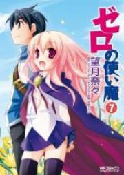ゼロの使い魔 第01-07巻 [Zero no Tsukaima vol 01-07]