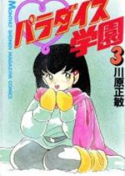 パラダイス学園 第01-03巻 [Paradise Gakuen vol 01-03]
