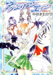 [Novel] アクエリアンエイジ 第01巻 [Aquarian Age vol 01]