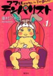 ママはテンパリスト 第01-04巻 [Mama wa Tenparist vol 01-04]