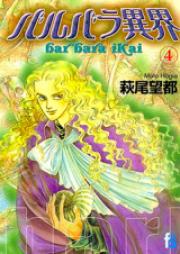 バルバラ異界 第01-04巻 [Barbara Ikai vol 01-04]