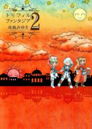 トリフィルファンタジア 第01-02巻 [Truffle Phantasia vol 01-02]