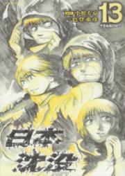 日本沈没 第01-15巻 [Nihon Chinbotsu vol 01-15]