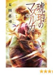 [Novel] 琥珀のマズルカ [Kohaku no Mazurek]