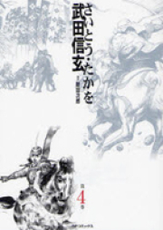 武田信玄 第01-10巻 [Takeda Shingen vol 01-10]