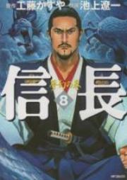 信長 第01-08巻 [Nobunaga vol 01-08]