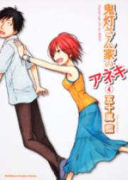 ほおずきさん家のアネキ 第01-04巻 [Hoozuki-san Chi no Aneki vol 01-04]