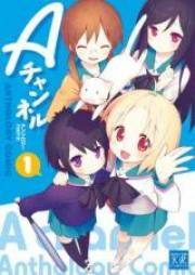 Aチャンネル アンソロジーコミック 第01巻 [A-channel Anthology Comic vol 01]