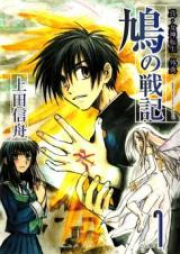 真・女神転生外典 鳩の戦記 第01-03巻 [Shin Megami Tensei Gaiten – Hato no Senki vol 01-03]