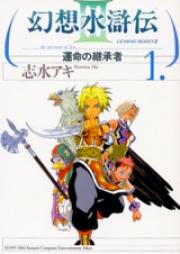 幻想水滸伝 III 第01-11巻 [Gensou Suikoden III vol 01-11]