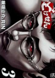 どげせん 第01-03巻 [Dogesen vol 01-03]