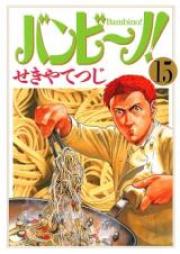 バンビーノ! 第01-15巻 [Bambino! vol 01-15]