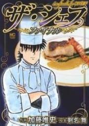 ザ・シェフ 第01-41巻 [The Chef vol 01-41]