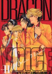 ドラゴンボイス 第01-11巻 [Dragon Voice vol 01-11]