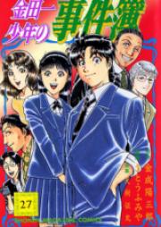 金田一少年の事件簿 FILEシリーズ 第01-27巻 [Kindaichi Shounen no Jikenbo vol 01-27]