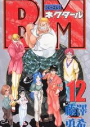BM ネクタール 第01-12巻 [BM Nectar vol 01-12]