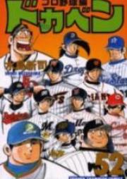 ドカベン プロ野球編 第01-52巻 [Dokaben – Pro Yakyuu-hen vol 01-52]