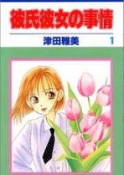 彼氏彼女の事情 第01-21巻 [Kareshi Kanojo no Jijou vol 01-21]