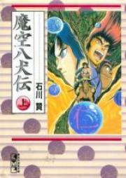 魔空八犬伝 第01-03巻 [Makuu Hakkenden vol 01-03]
