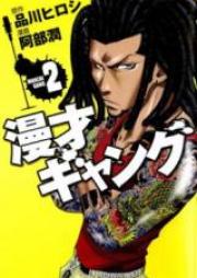 漫才ギャング 第01-02巻 [Manzai Gang vol 01-02]