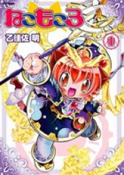 ねこもころ 第01-02巻 [Neko Mokoro vol 01-02]