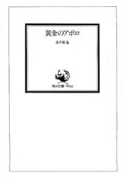 [Novel] 黄金のアポロ [Ougon no Apollo]