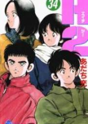 エイチツー 第01-34巻 [H2 vol 01-34]