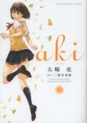 アキ 第01巻 [Aki vol 01]