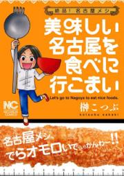 絶品!名古屋メシ 美味しい名古屋を食べに行こまい [Zeppin! Nagoya Meshi Oishii Nagoya wo Tabe ni Ikomai]