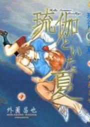 琉伽といた夏 第01-04巻 [Ruka to Ita Natsu vol 01-04]
