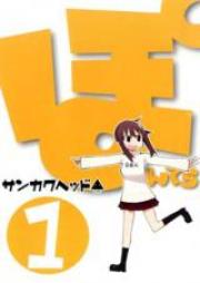 ぽんてら 第01巻 [Pontera vol 01]