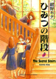 ひみつの階段 第01-02巻 [Himitsu no Kaidan vol 01-02]
