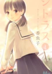 シトラス 第01-02巻[Citrus Vol 01-02]