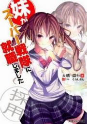 [Novel] 妹がスーパー戦隊に就職しました [Imouto ga Super Sentai ni Shuushokushimashita]
