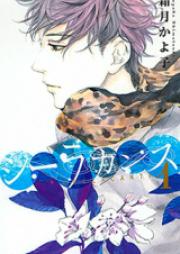 シーラカンス 第01-02巻 [Coelacanth vol 01-02]