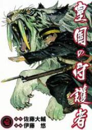 皇国の守護者 第01-05巻 [Koukoku no Shugosha vol 01-05]