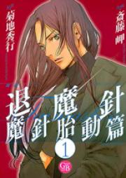 退魔針 魔針胎動篇 第01-06巻 [Taimashin Toudou-hen vol 01-06]