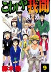 こわしや我聞 第01-09巻 [Kowashiya Gamon vol 01-09]